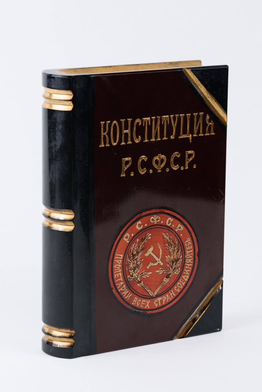 """Макет книги """"Конституция РСФСР""""."""