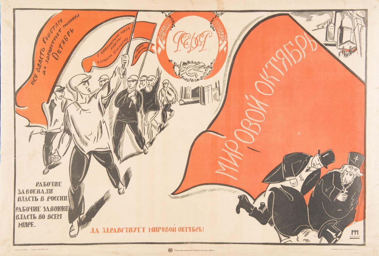 Плакат «Да здравствует мировой Октябрь!»