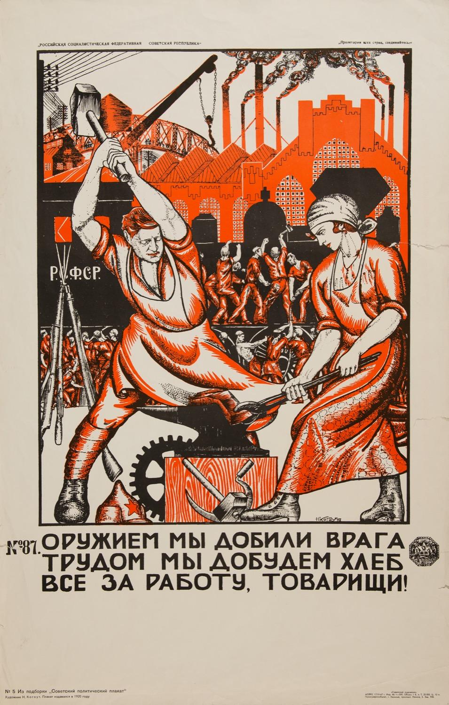 Плакат «Оружием мы добили врага, трудом мы добудем хлеб, все за работу, товарищи!»