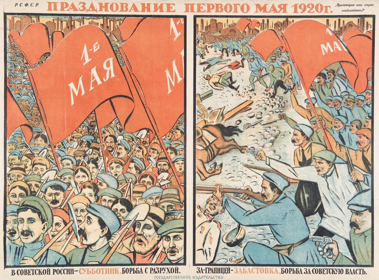 Плакат «Празднование первого мая 1920 г. В советской России – субботник, борьба с разрухой. За границей – забастовка, борьба за советскую власть»