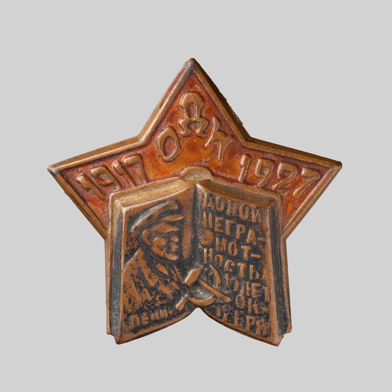 Значок «ОДН 1917–1927»