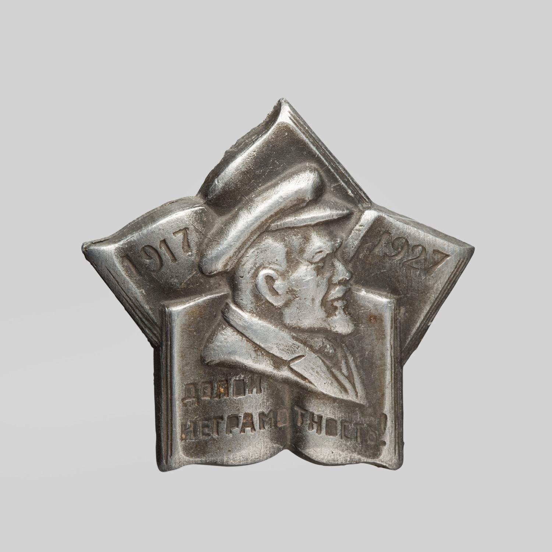 Значок «Долой неграмотность 1917–1927»