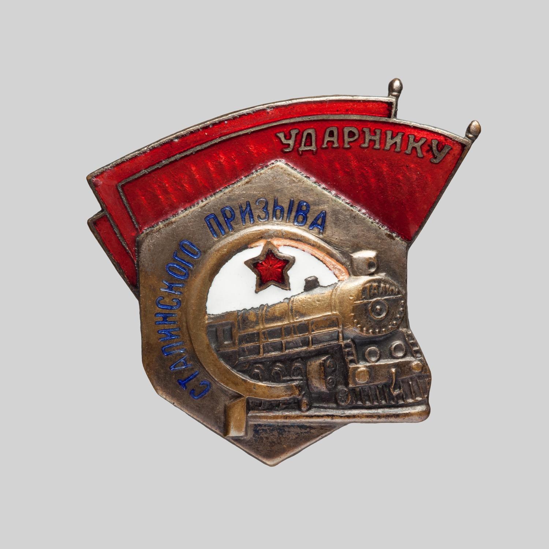Нагрудный знак «Ударнику сталинского призыва»