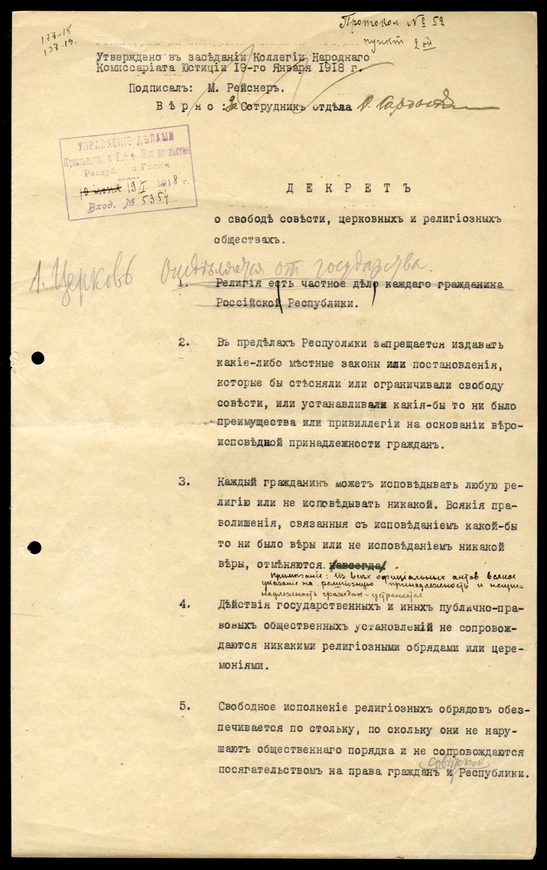 Декрет о свободе совести, церковных и религиозных обществах.