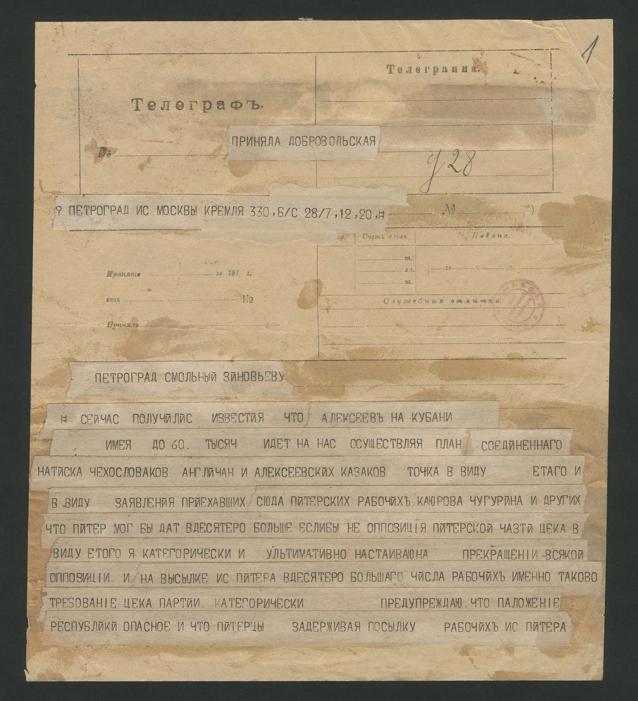 Телеграмма В.И. Ленина Г.Е. Зиновьеву о необходимости мобилизации питерских рабочих на чехословацкий фронт.