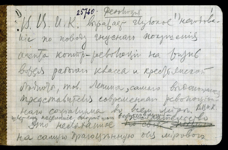 Резолюция ВЦИК по поводу покушения на В.И. Ленина и ответе рабочих и крестьян на белый террор контрреволюции красным террором.