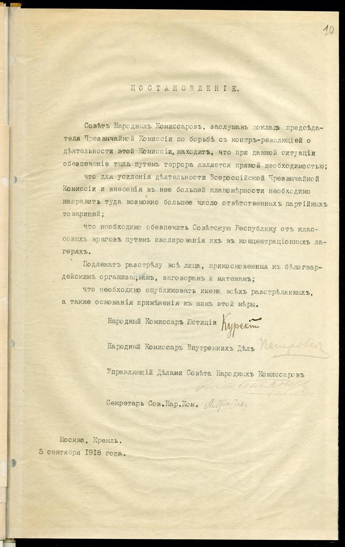 Постановление СНК о красном терроре.