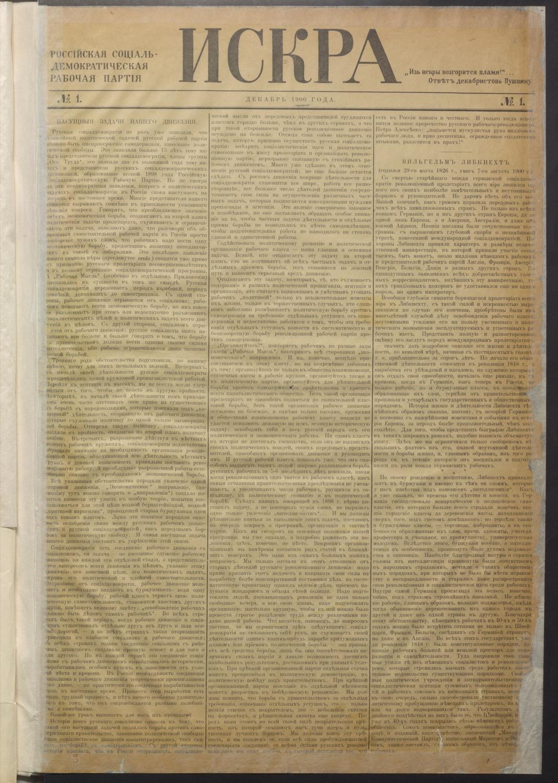 Газета «Искра» (первые страницы №№1,2,4,53).