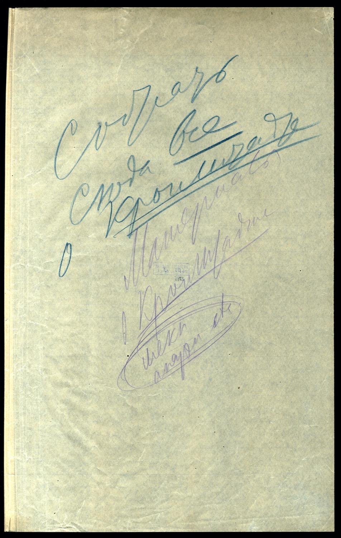 Обложка папки с документами о Кронштадтском восстании с надписью рукой Ленина: « Собрать сюда все о Кронштадте ( (ме[ньшеви]ки,
