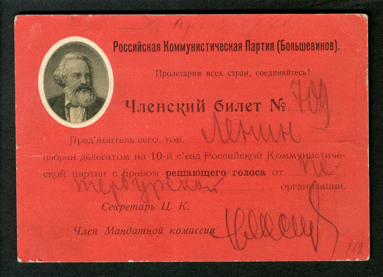 Членский билет № 709 В.И. Ленина как делегата Х съезда РКП(б) с правом решающего голоса от Петербургской партийной организации.