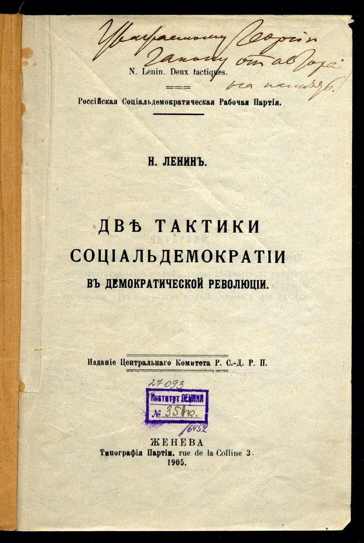 Книга В.И. Ленина «Две тактики социал-демократии в демократической революции» с дарственной надписью Г.А. Гапону