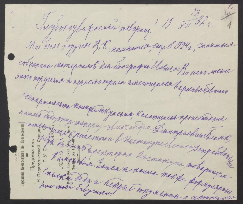 Письмо А.И.Елизаровой-Ульяновой И.В. Сталину о публикации материалов к биографии В.И. Ленина.