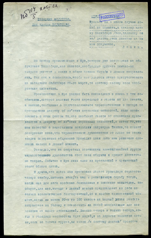 Письмо В.И. Ленина В.М. Молотову для членов Политбюро ЦК РКП(б) о необходимости борьбы с реакционным духовенством и мещанством и проведения кампании по изъятию церковных ценностей.