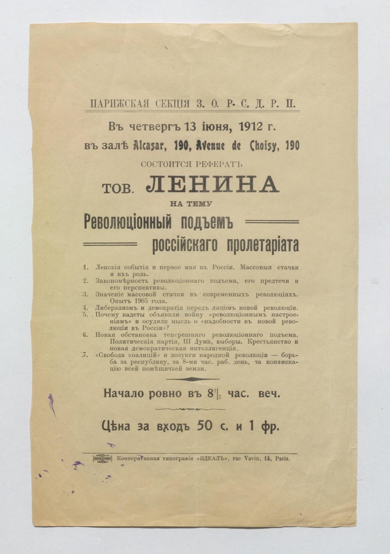 План реферата «Революционный подъем российского пролетариата», опубликованный в объявлении Парижской секции заграничной организации РСДРП.