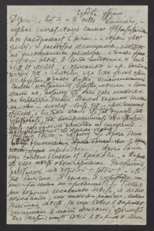Письмо И.Ф.Арманд В.И.Ленину.