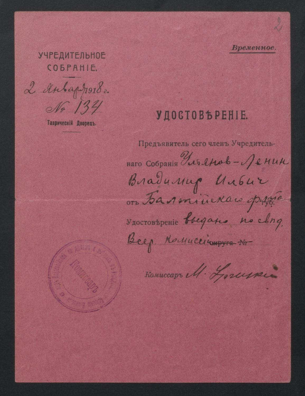 Удостоверение В.И. Ленина об избрании его делегатом Учредительного собрания от моряков Балтийского флота