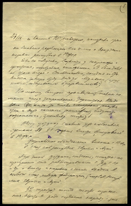 Письмо В.И. Ленина Л.Б. Каменеву для членов Политбюро ЦК РКП(б) о проекте резолюции комиссии И.В. Сталина о вхождении независимых республик в РСФСР.