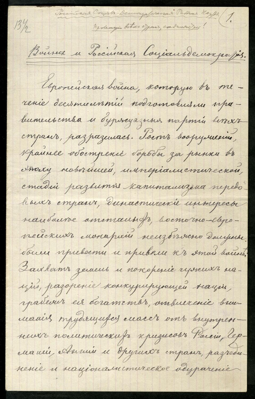 Манифест ЦК РСДРП «Война и российская социал-демократия».