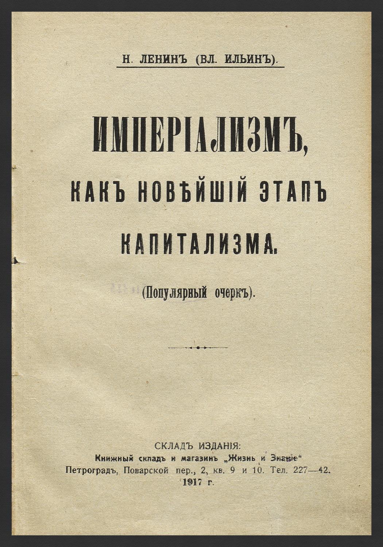 """Книга В.И.Ленина """" Империализм, как новейший этап капитализма""""."""