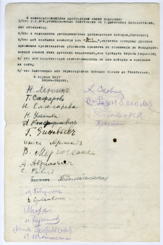 Расписка В.И. Ленина и других русских эмигрантов – участников проезда через Германию в том, что им известны условия проезда и они обязуются их выполнять.