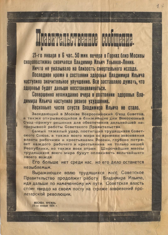 Правительственное сообщение о смерти В.И. Ленина.