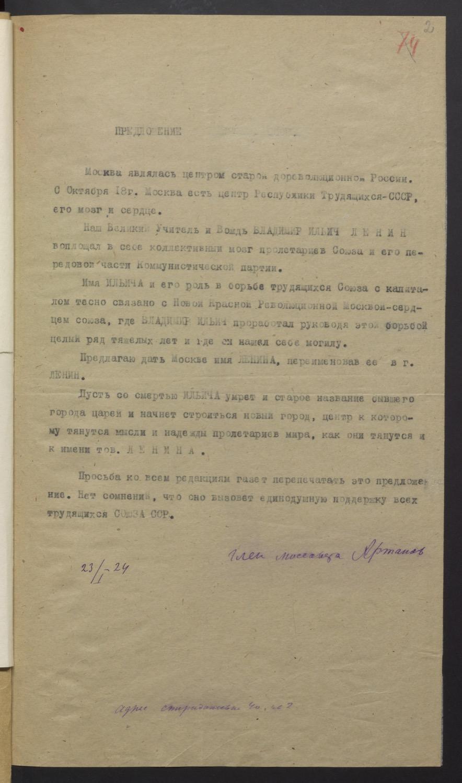 Письма, телеграммы и обращения с предложениями об увековечивании памяти В.И. Ленина.