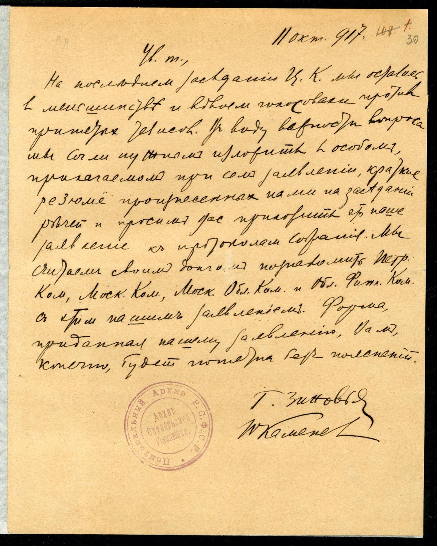 Заявление Г.Е. Зиновьева и Л.Б. Каменева о несогласии с решением ЦК РСДРП (б) о вооруженном восстании.