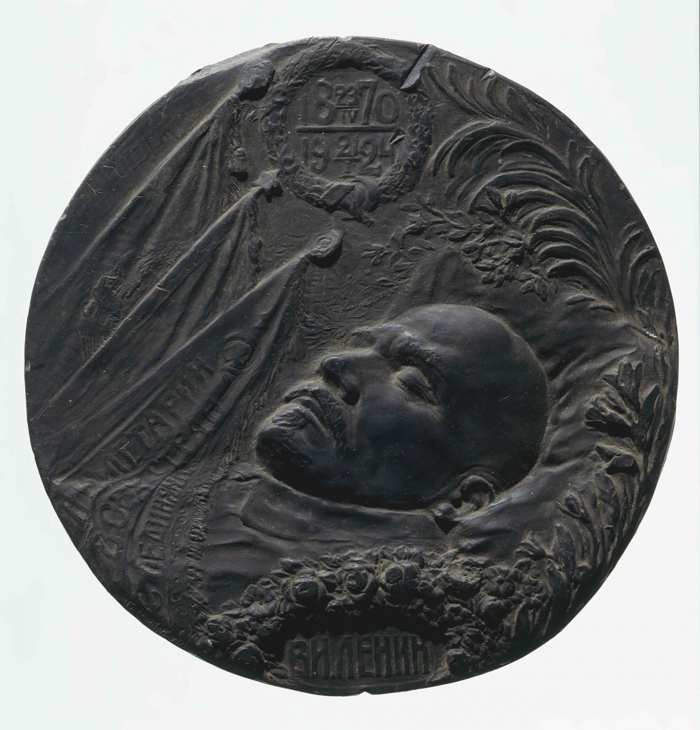Барельеф «В.И. Ленин на смертном одре»