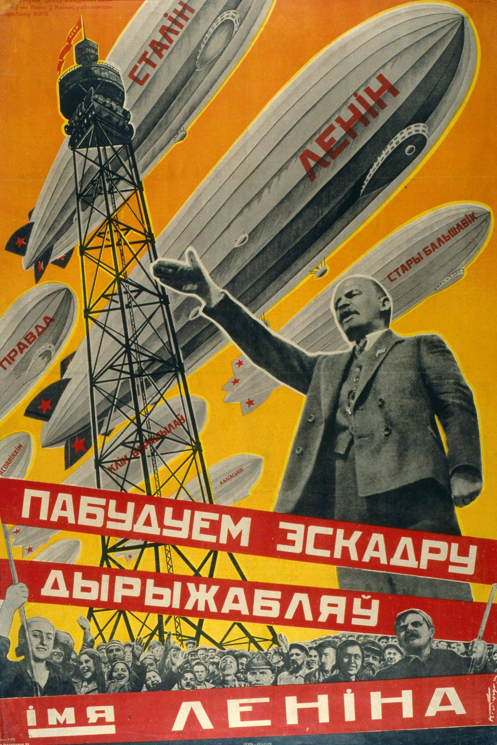 Плакат «Построим эскадру дирижаблей имени Ленина!»